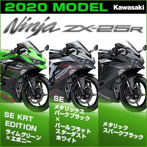 カワサキ Ninja ZX-25R 新型モデル