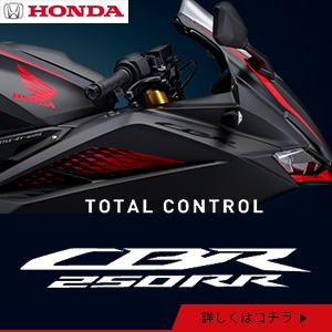 ホンダ CBR250RR 新型モデル