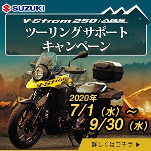 スズキ V-Strom250-ABS-ツーリングサポートキャンペーン