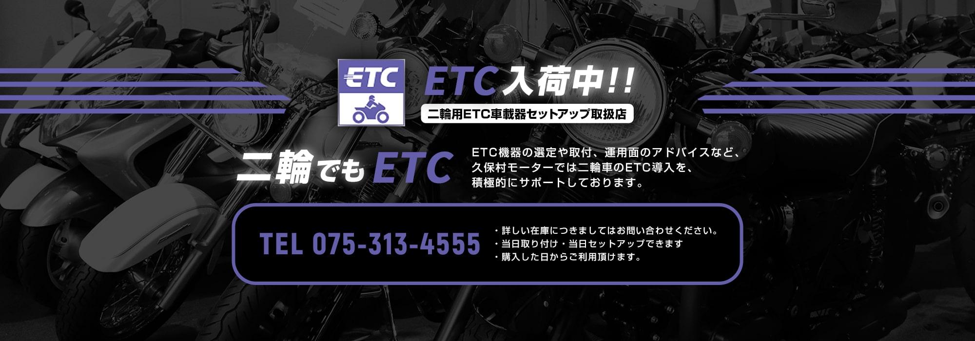ETC入荷中!