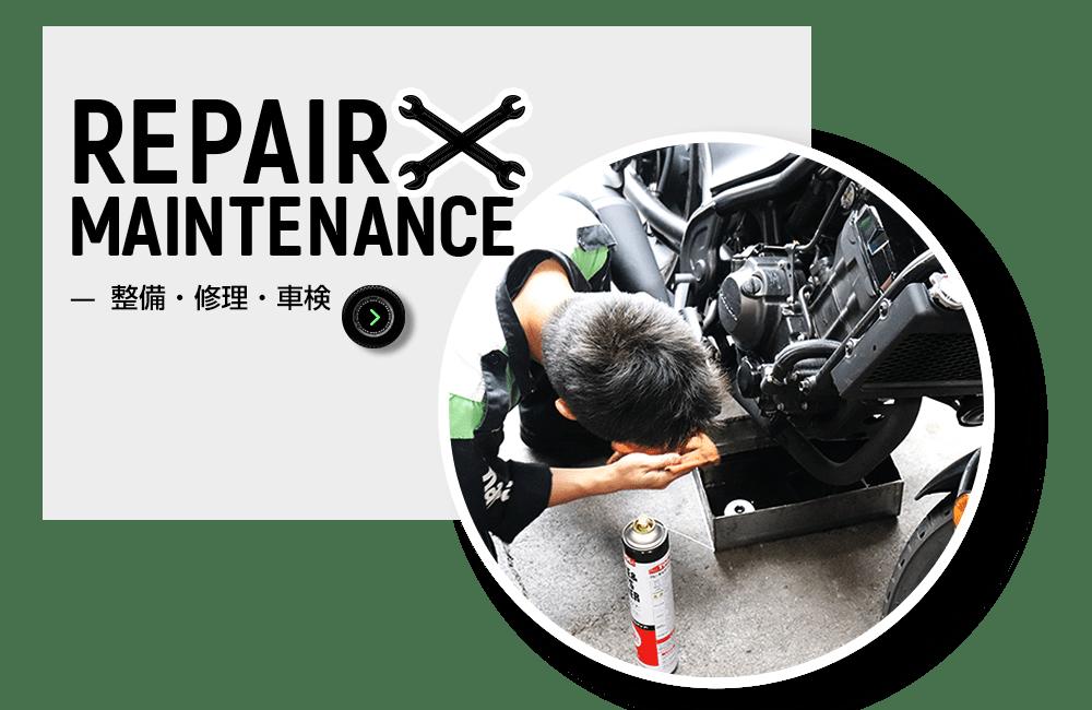 整備・修理・車検