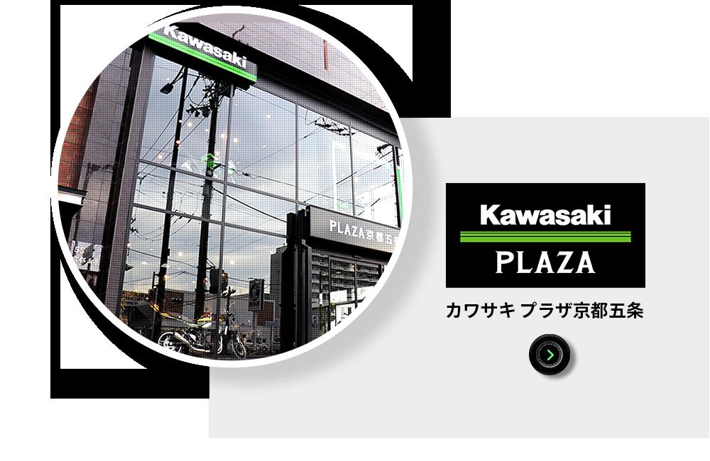 KAWASAKIプラザ 京都五条