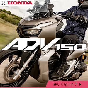 honda_ADV150