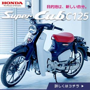 honda_C125