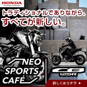 honda_CB125R