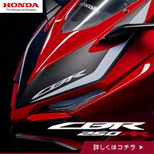 honda_CBR250RR