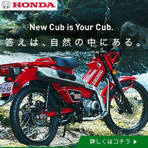 honda_CT125