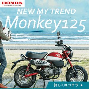 honda_Monkey125
