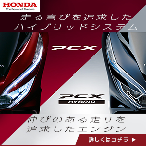 honda_PCX