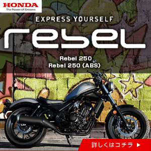 honda_Rebel250_2