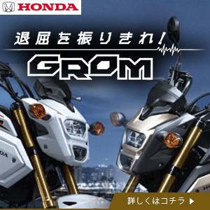 honda_grom