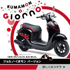 honda_kumamon20161