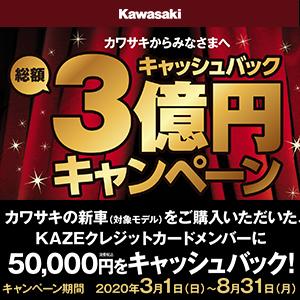 kawasaki_2020cashbackcampaign