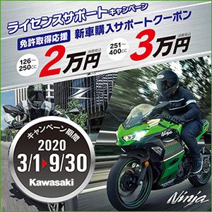 kawasaki_license_support
