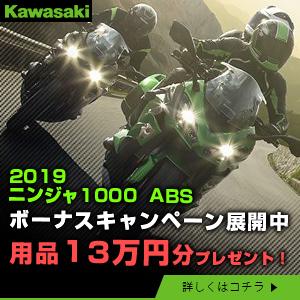 kawasaki_ninja1000