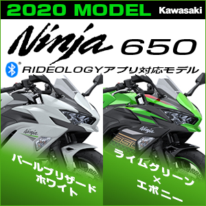 kawasaki_ninja650