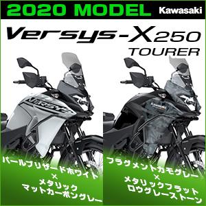kawasaki_versys-x250tourer
