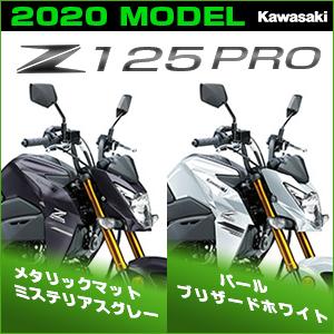 kawasaki_z125pro