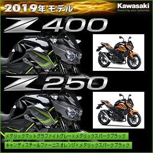 kawasaki_z400