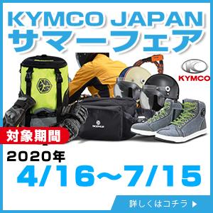 kymco_2020-summerf