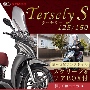 kymco_tersely_s_125_150