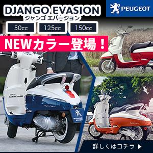 peugeot_django-125-evasion-ab