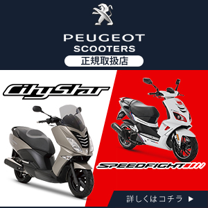 peugeotscooters