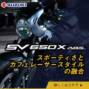 suzuki_sv650xal9