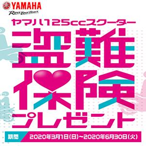 yamaha_Locator125cc2020