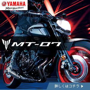 yamaha_MT-07