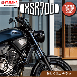 yamaha_XSR700