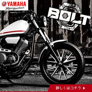 yamaha_boltcolor